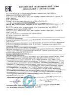 Сертификат соответствия ЕАС (таможенный союз) - 1
