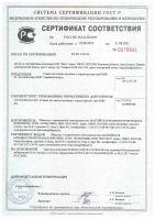 Сертификат соответствия БМК-62